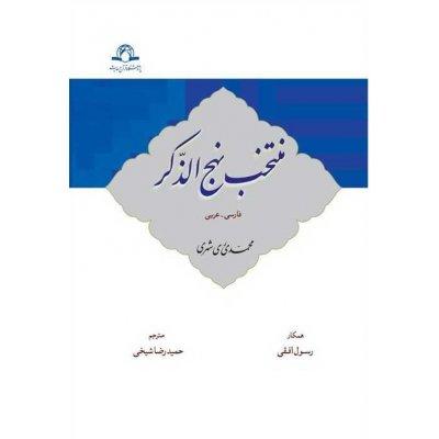 منتخب نهج الذکر ( عربی - فارسی)