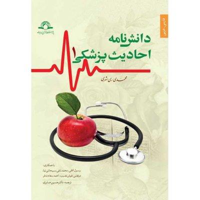 دانشنامه احادیث پزشکی
