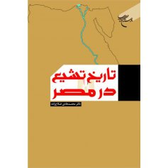 تاریخ تشیع در مصر