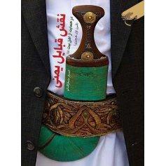 نقش قبایل یمنی در حمایت از اهل بیت (ع)