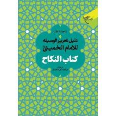 دلیل تحریر الوسیله للامام الخمینی (کتاب النکاح) - دوره 3 جلدی