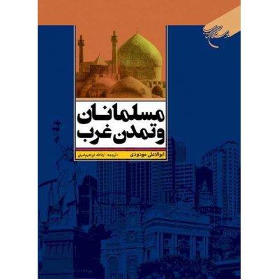مسلمانان و تمدن غرب