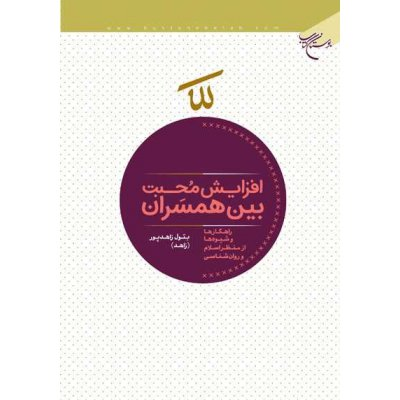 افزایش محبت بین همسران (راهکارها و شیوه ها از منظر اسلام و روان شناسی)