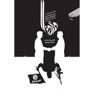 وارونگی (نقد و بررسی مبانی فکری جریان های تکفیری با تاکید بر داعش)