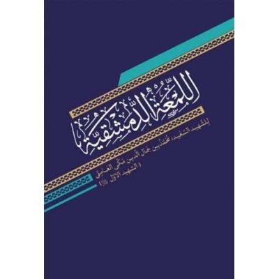 اللمعه الدمشقیه - متن لمعه