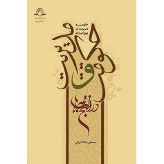 حکومت و مدیریت در نهج البلاغه