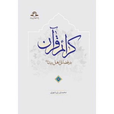 کرائم قرآن در فضائل اهل بیت (ع)