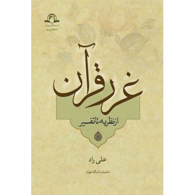 غرر قرآن از نظریه تا تفسیر
