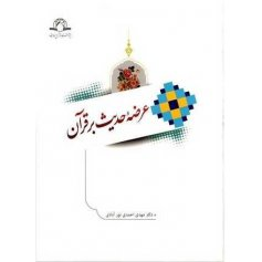 عرضه حدیث بر قرآن