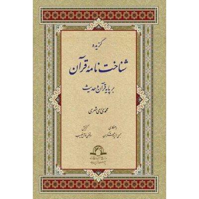 گزیده شناخت نامه قرآن بر پایه قرآن و حدیث