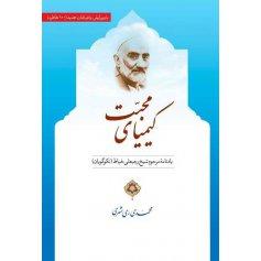 کیمیای محبت - یادنامه مرحوم شیخ رجبعلی خیاط (نکوگویان)