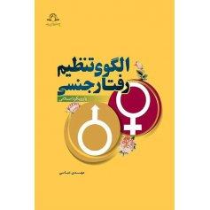الگوی تنظیم رفتار جنسی با رویکرد اسلامی
