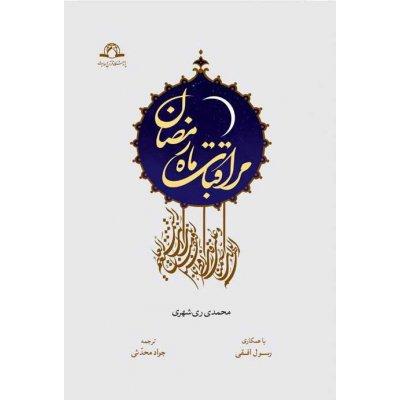 مراقبات ماه رمضان (عربی - فارسی)