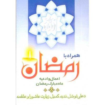 همراه با رمضان - اعمال و ادعیه ماه مبارک رمضان