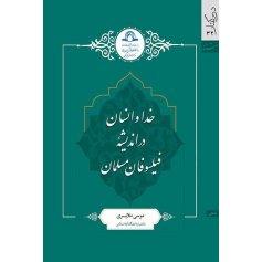 خدا و انسان در اندیشه فیلسوفان مسلمان