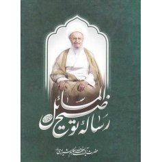 رساله توضیح المسائل حضرت آیت الله العظمی مکارم شیرازی