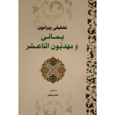 تحقیقی پیرامون یمانی و مهدیون اثناعشر