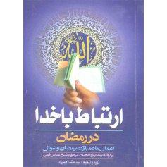 ارتباط با خدا در رمضان