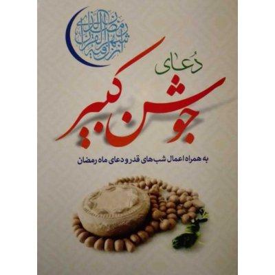 دعای جوشن کبیر به مراه اعمال شب های قدر و دعای ماه رمضان