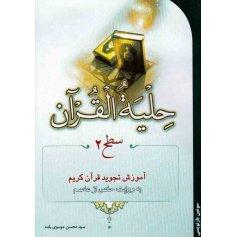 حلیه القرآن (سطح 1) - آموزش تجوید قرآن کریم به روایت حفص از عاصم