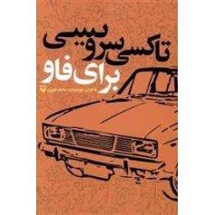 تاکسی سرویس برای فاو - خاطرات خودنوشت محمد بلوری