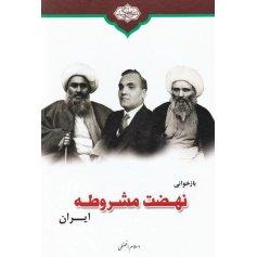 بازخانی نهضت مشروطه ایران