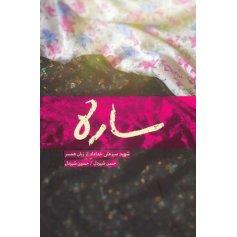 ساره - روایت زندگی ساره نیکخو همسر سردار شهید علی خداداد