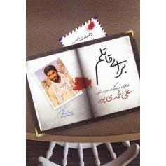 برای قاتلم - خاطرات سردار عارف شهید حاج علی محمدی پور