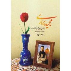 مجید بربری - زندگینامه داستانی حر مدافعان حرم شهید مجید قربان خانی