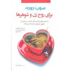 سوپ جوجه برای روح زن و شوهرها