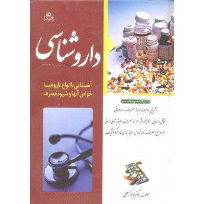 داروشناسی - آشنایی با انواع داروها، خواص آنها و شیوه مصرف