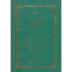نور مجرد (یادنامه آیت الله حسینی طهرانی)دوره 3جلدی
