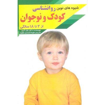 شیوه های نوین روانشناسی کودک و نوجوان
