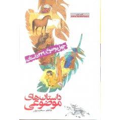 داستان های موضوعی -چهل موضوع / 339 داستان