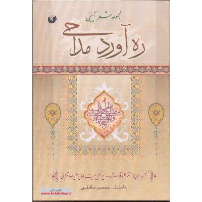 مجموعه شعر آیینی ره آورد مداحی - گزیده ای از دفتر محفوظات مداح اهل بیت حاج علیرضا ترابی