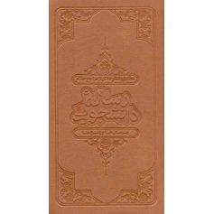 مجموعه کتاب های قرآن حکیم - نهج البلاغه - صحیفه سجادیه - مفاتیح الجنان - رساله دانشجویی - دیوان حافظ