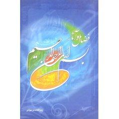 فضائل و آثار بسم الله الرحمن الرحیم