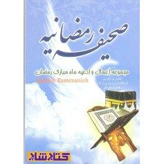 صحیفه رمضانیه - مجموعه اعمال و ادعیه ماه مبارک رمضان