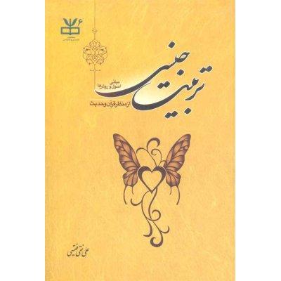 تربیت جنسی - مبانی اصول و روش ها از منظر قرآن و حدیث