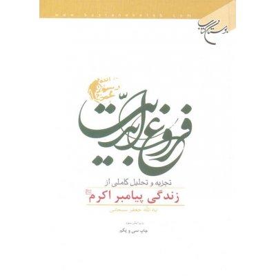 فروغ ابدیت - تجزیه و تحلیل کاملی از زندگی پیامبر اکرم(ص)