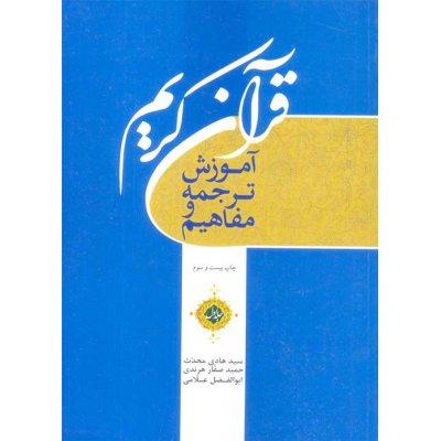 آموزش ترجمه و مفاهیم قرآن کریم - جلد1