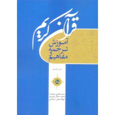 آموزش ترجمه و مفاهیم قرآن کریم - جلد2