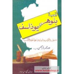 قصه بلوهر و یوذاسف - مشتمل بر حکم شریفه انبیا و مواعظ لطیفه حکماست