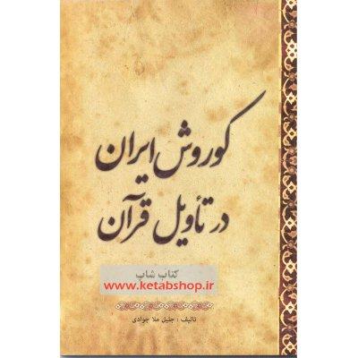 کوروش ایران در تاویل قرآن