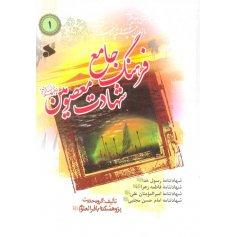 فرهنگ جامع شهادت معصومین(ع) جلد 1