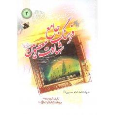 فرهنگ جامع شهادت معصومین (ع) جلد 2