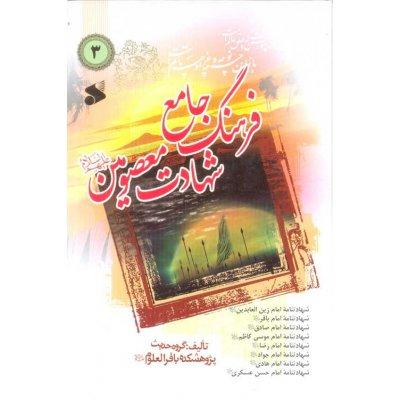 فرهنگ جامع شهادت معصومین (ع) جلد 3