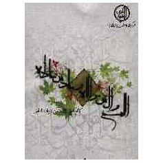 اللهم وال من والاه وعاد من عاداه - كلام النبي (ص) لا من زياده الناس