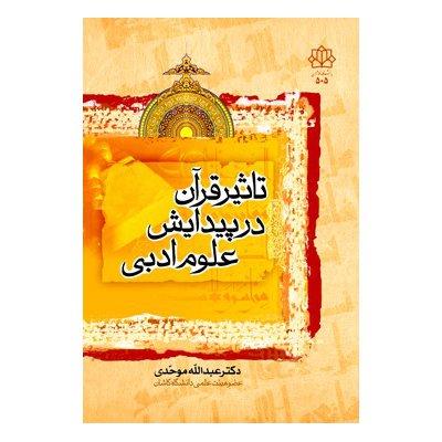 تأثیر قرآن برعلوم ادبی و پیدایش آنها