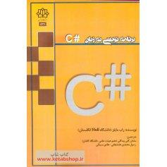 برنامه نویسی به زبان C (سی شارپ)